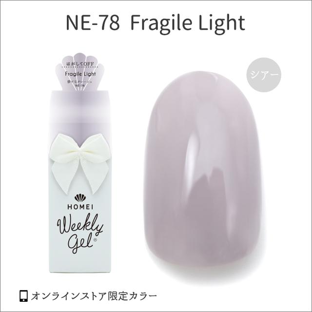 ウィークリージェル NE-78 Fragile Light