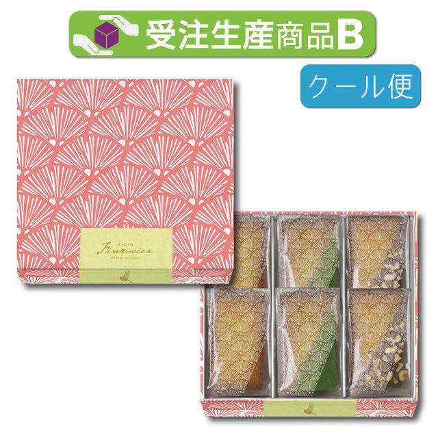 京都フィナンシェ3種詰め合わせ 6個入り