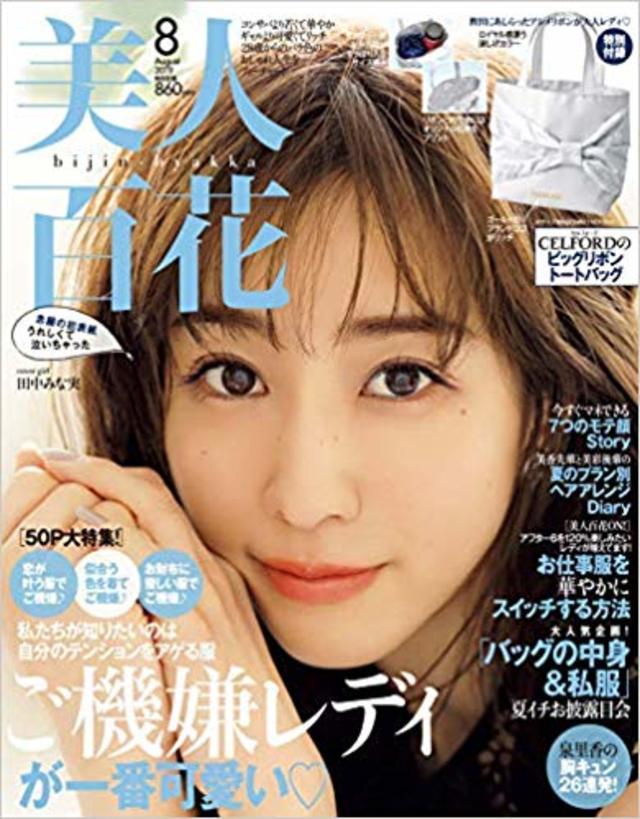 美人百花(びじんひゃっか) 2019年 08 月号 [雑誌]