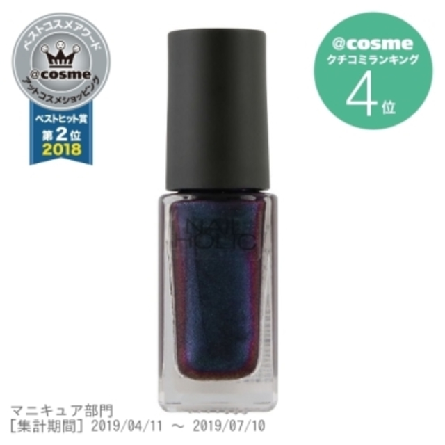 NAIL HOLIC Galactic color PU116