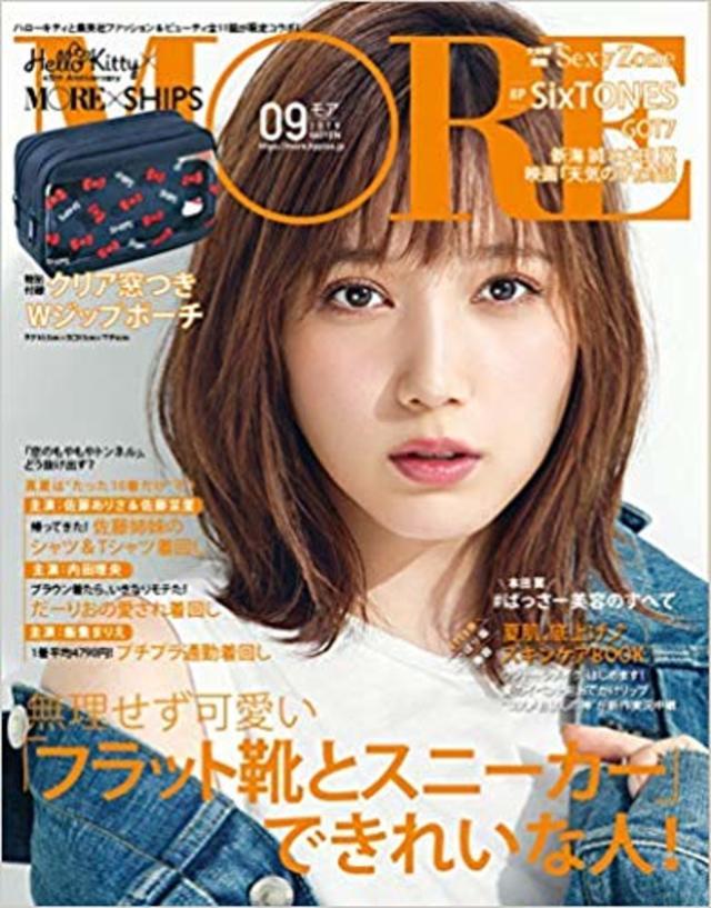 MORE(モア)2019年9月号