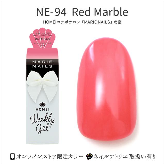 ウィークリージェル NE-94 Red Marble