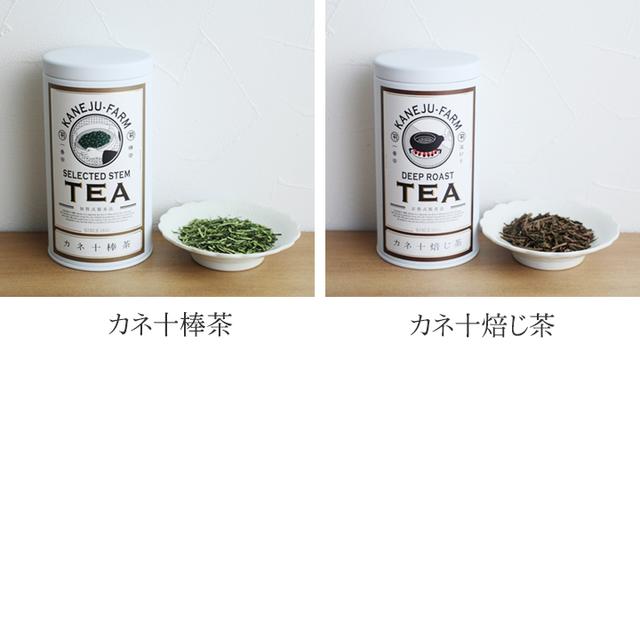 カネ十焙じ茶(缶入100g)