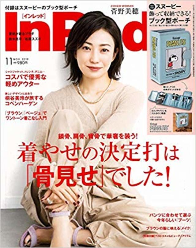 InRed(インレッド) 2019年 11月号