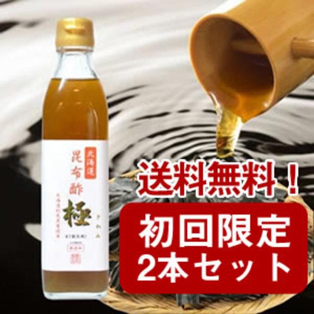 北海道 昆布酢 極 2本セット