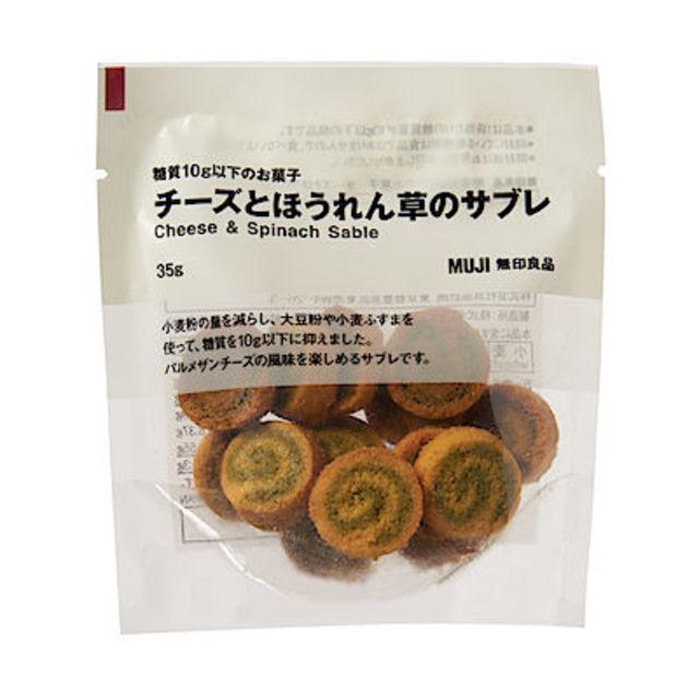 糖質10g以下のお菓子 チーズとほうれん草のサブレ 35g