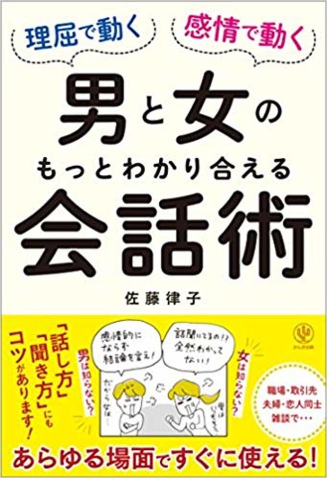 理屈で動く男と感情で動く女のもっとわかり合える会話術/佐藤律子(著)