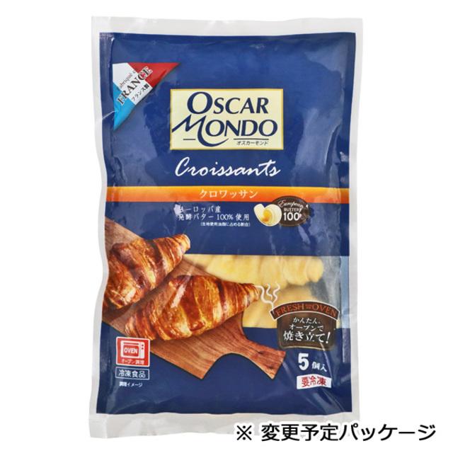 【冷凍】オスカーモンド クロワッサン  5個入り