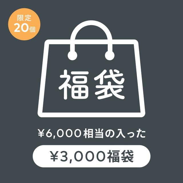 完売前にゲットして♡人気商品がお得に買える「¥3000福袋」
