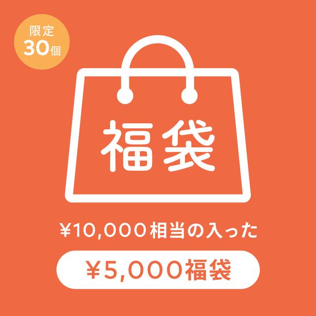 年内にお届け♡ヒット商品がおトクに詰まった「¥5000福袋」