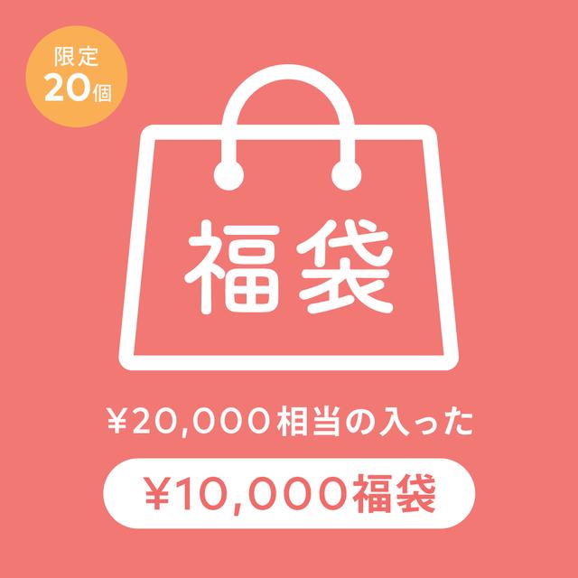 キャサリン妃愛用ブランドも入ってる♡お得な「¥10,000福袋」