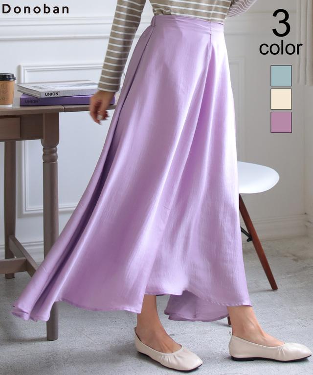 ヴィンテージ風シャイニースカート
