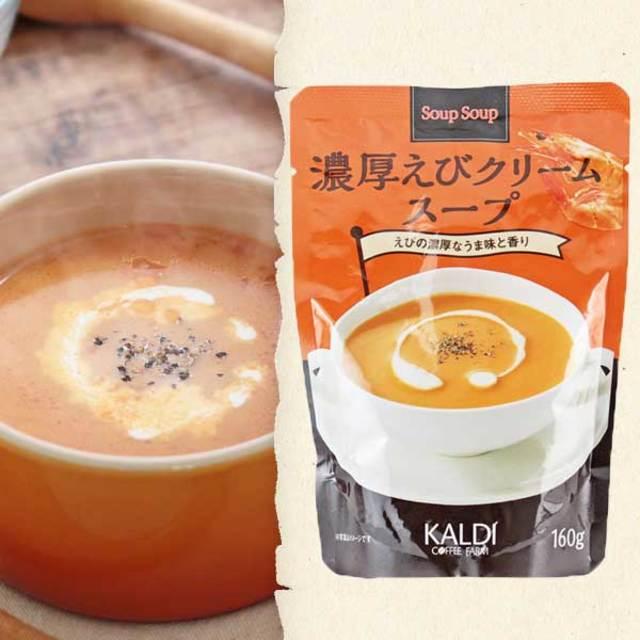 スープスープ 濃厚えびクリームスープ