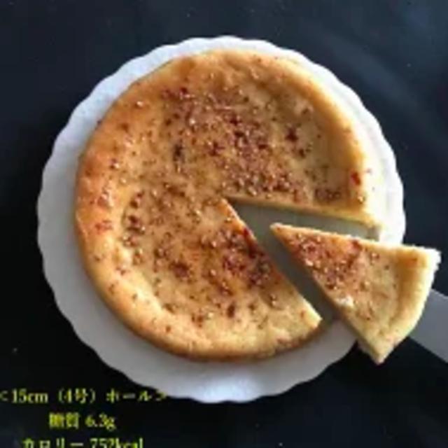 低糖質 眠らない夜のチーズケーキ