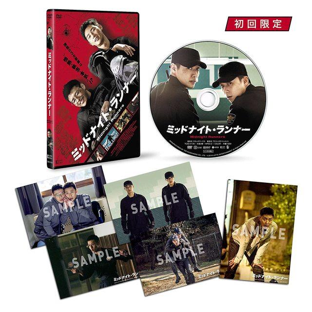 ミッドナイトランナー DVD