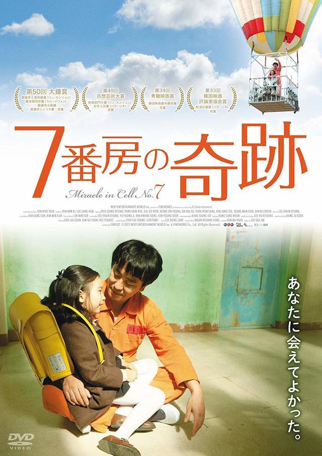 7番房の奇跡 DVD