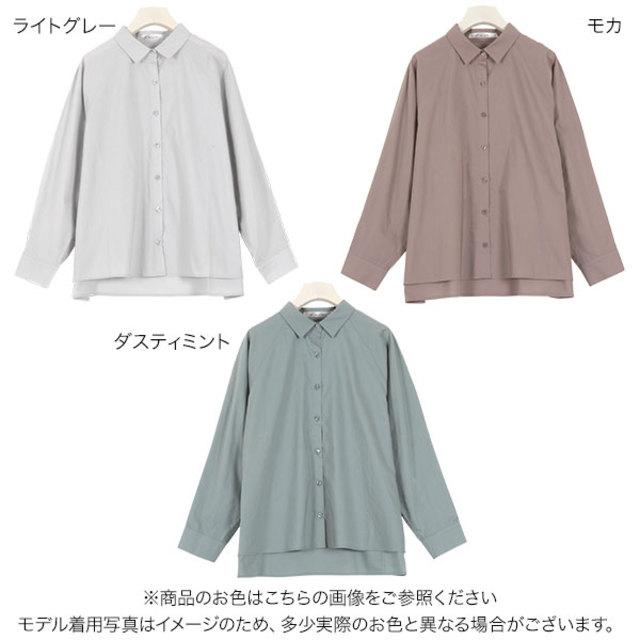 ボリューミーコットンシャツ