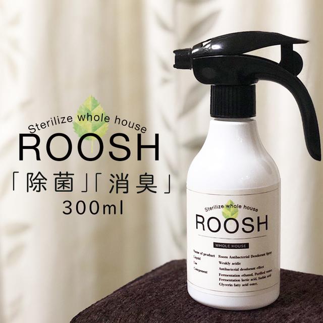ROOSH除菌消臭スプレー
