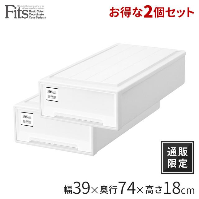 フィッツケース モノ スリム 2個セット【通販限定】