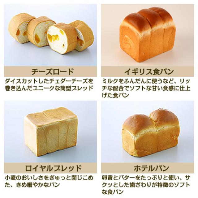 【パン・ストック】金谷ホテルパンセット4種類セット