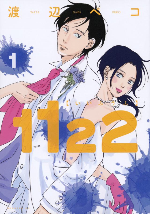 1122/渡辺ペコ