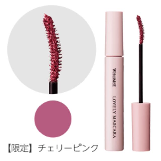 ロング&カールマスカラ cherry pink