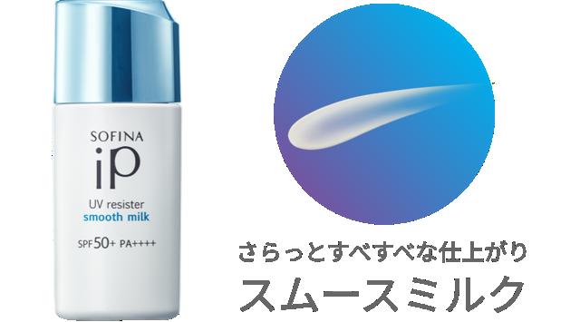 UVレジスト スムースミルク