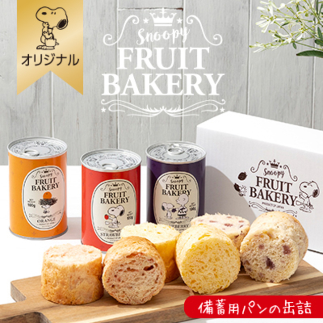 パンの缶詰セット(FRUIT BAKERY)