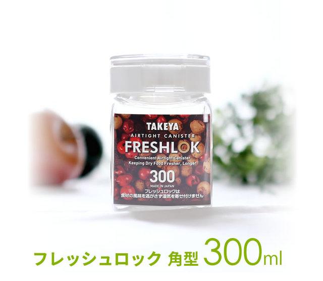 フレッシュロック 角型 300ml 選べるカラー:白/緑/茶 3個セット