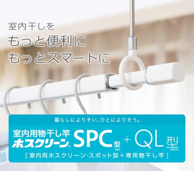 室内用ホスクリーン+室内用物干し竿 SPC型 QL型 スポット型 標準サイズ