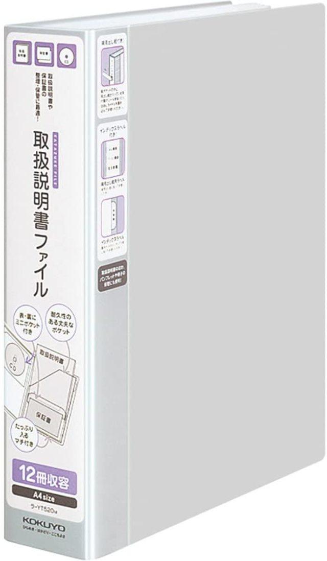 ファイル 取扱説明書ファイル グレー 12冊分