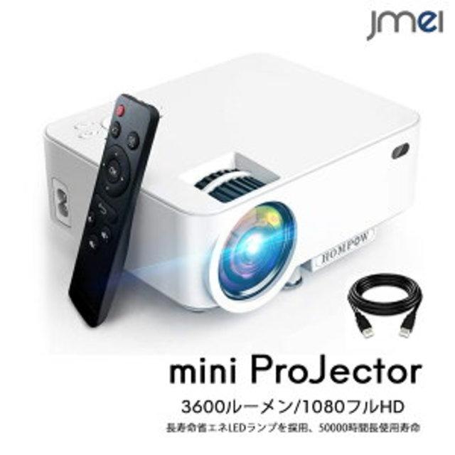 小型 プロジェクター Projector-02 jmei