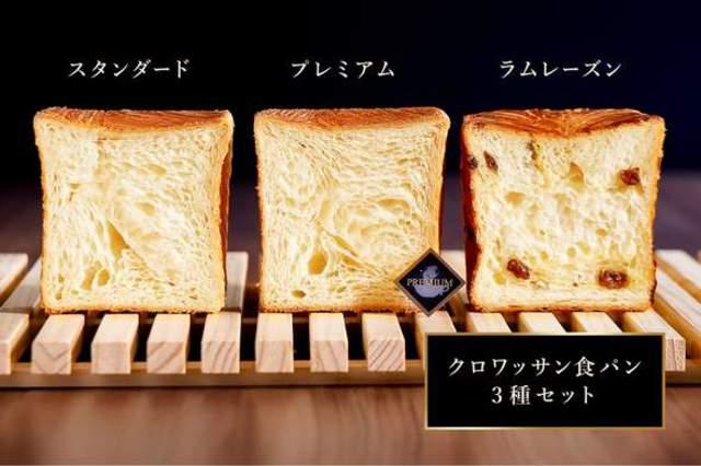 クロワッサン食パン(3種セット)