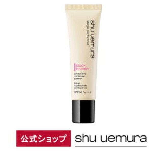 【公式】ステージ パフォーマー ブロック:ブースター/ shu uemura シュウウエムラ 正規品