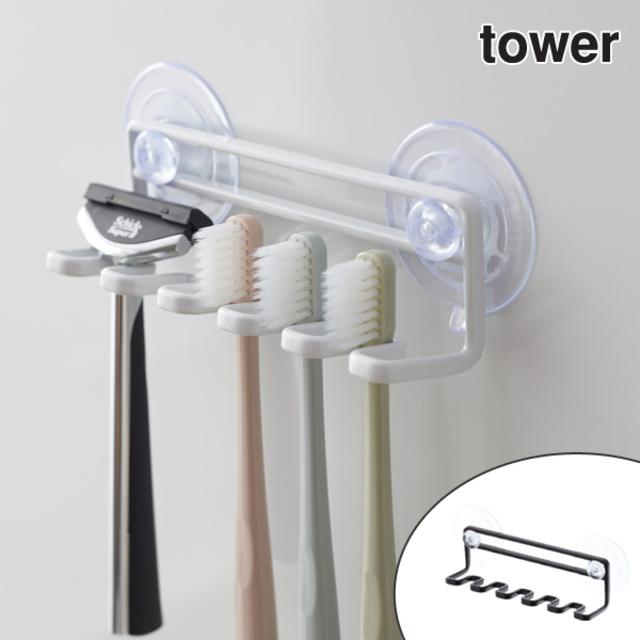 歯ブラシホルダー 吸盤トゥースブラシホルダー tower タワー5連