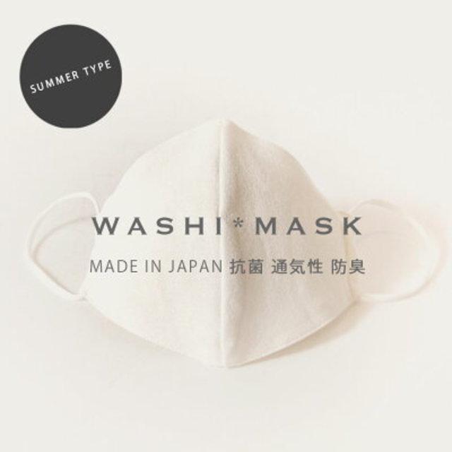 【即納】キュアテックス 洗える抗菌UVカット和紙マスク 日本製 ホワイト 男女兼用 大人用 立体マスク