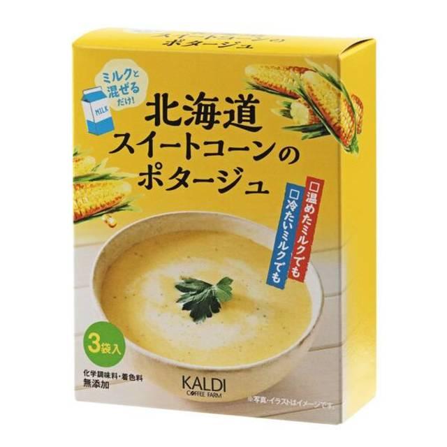 ミルクと混ぜるだけ! 北海道スイートコーンのポタージュ 3p