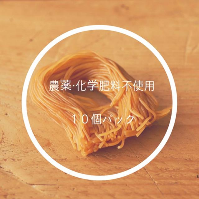 玄米麺10袋