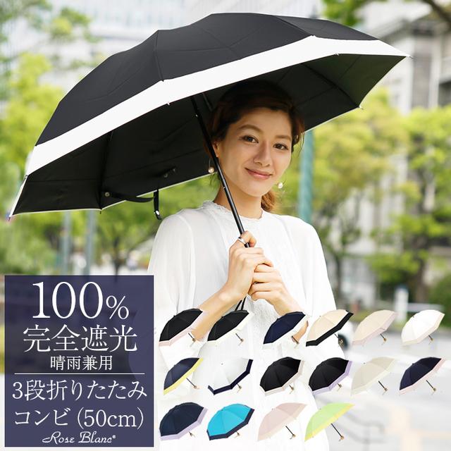 100%完全遮光 晴雨兼用 3段折りたたみコンビ(50cm)