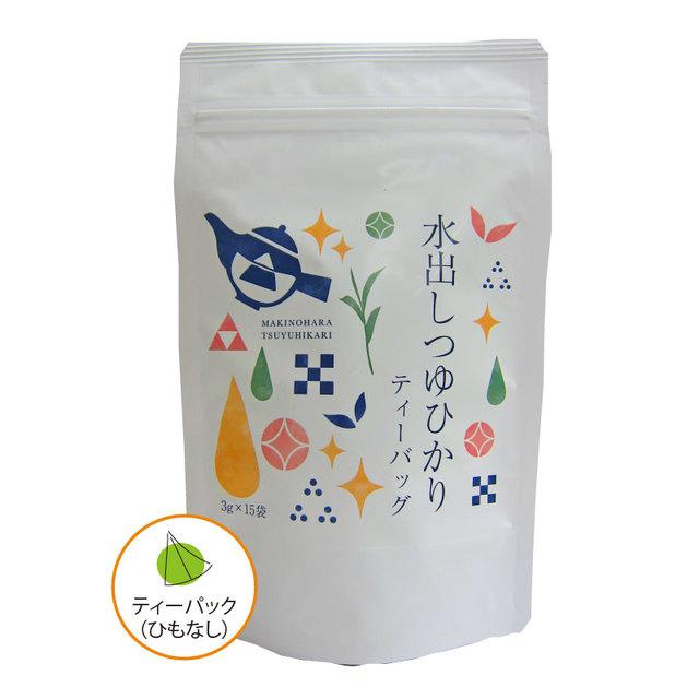 水出しつゆひかりティーバッグ(15袋)