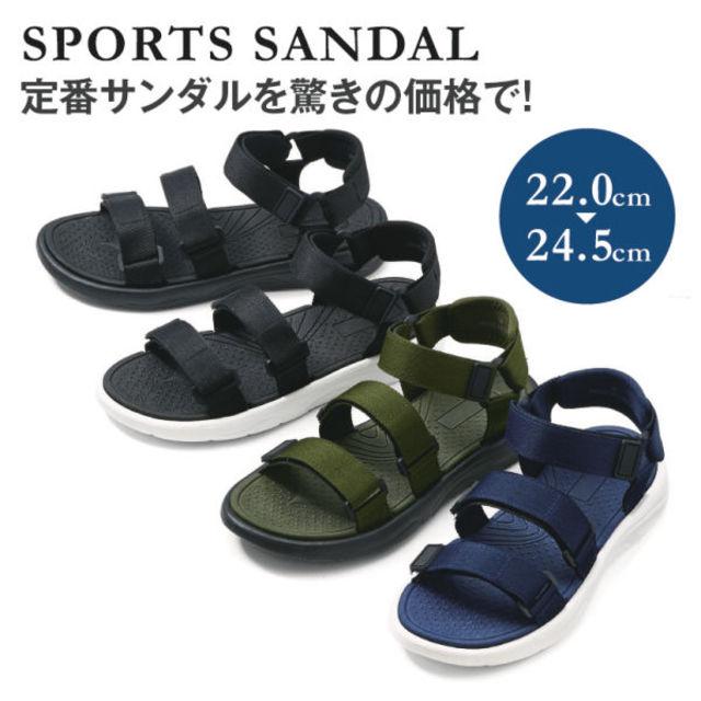【22.0~24.5cm対応】カジュアルサンダル