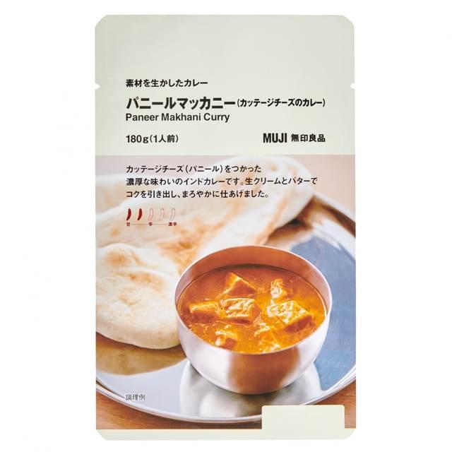 素材を生かしたカレー パニールマッカニー(カッテージチーズのカレー) 180g