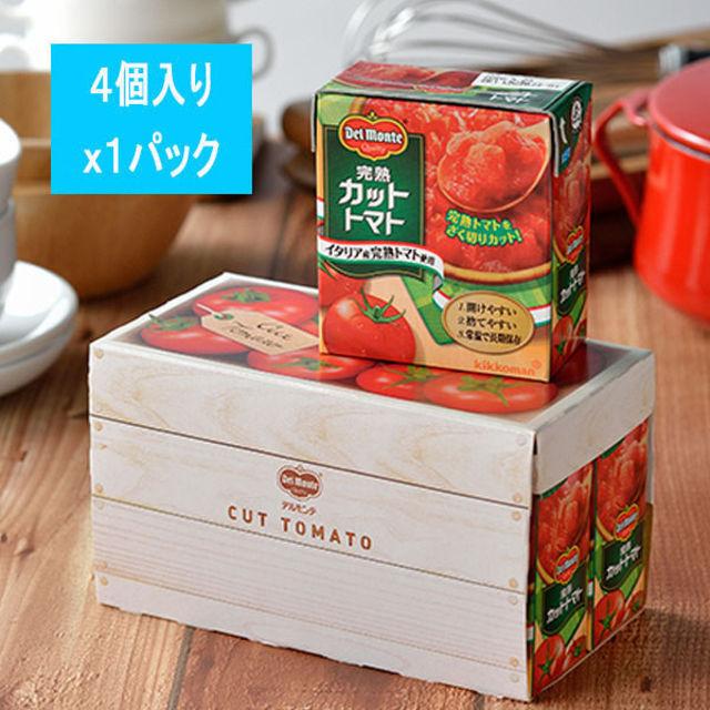 【ロハコ先行発売】デルモンテ 完熟カットトマト340g×4個パック 1パック 素材缶詰