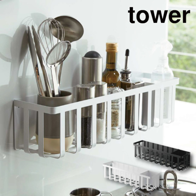 tower 冷蔵庫横マグネットワイド収納バスケット