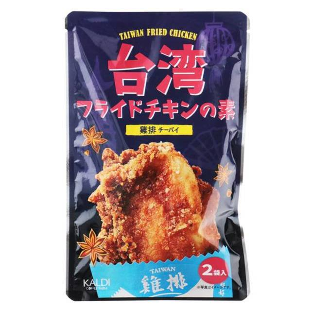 台湾フライドチキンの素(2p)