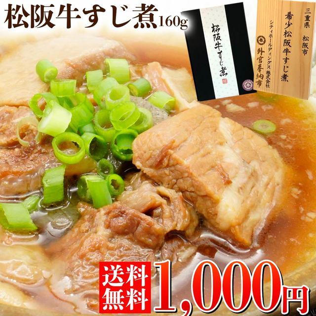 松阪牛すじ煮 160g