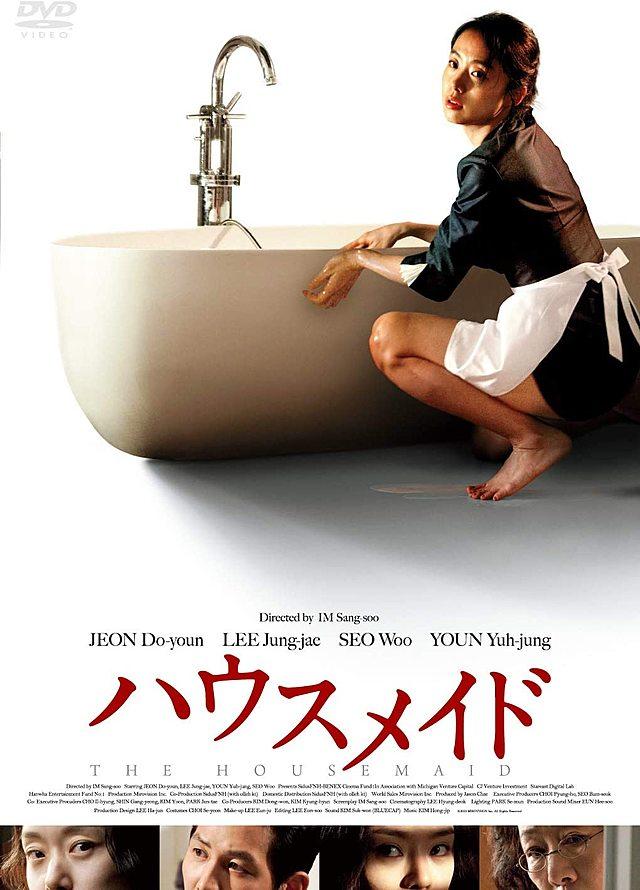 ハウスメイド [DVD]