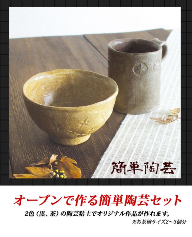 オーブンで作る簡単陶芸セット