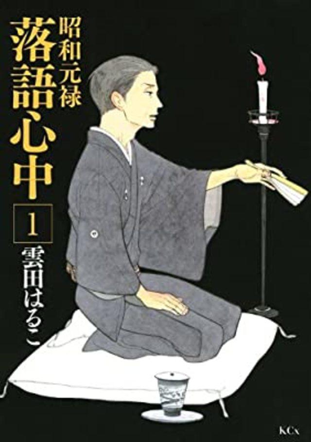 昭和元禄落語心中(雲田はるこ) 1巻