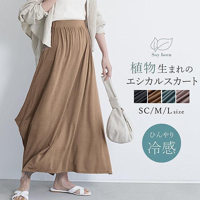 ひんやり心地良い サスティナブルなスカート